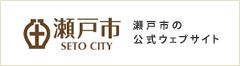 瀬戸市の公式ウェブサイト